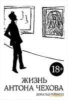 Дональд Рейфилд Жизнь Антона Чехова (116631)