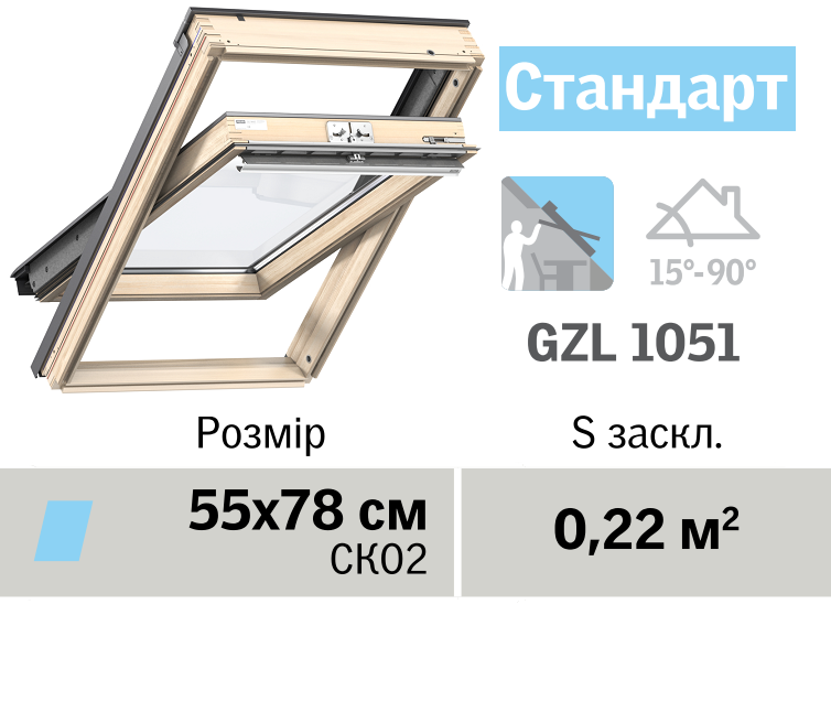 Мансардне вікно VELUX Стандарт (верхня ручка, 55*78 см)
