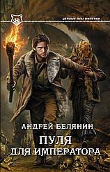 Пуля для императора.Андрей Белянин
