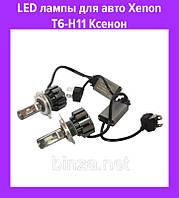 LED лампы для авто Xenon T6-H11 Ксенон