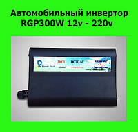 Автомобильный инвертор RGP300W 12v - 220v
