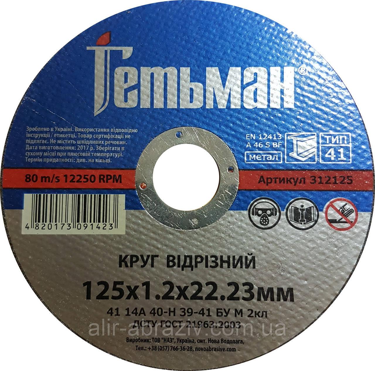 Отрезной круг по металлу 125 х 1,2 х 22,23 Гетьман