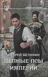Цепные псы Империи.Андрей Белянин