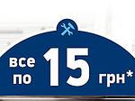 Дропшиппинг всего 15 грн!