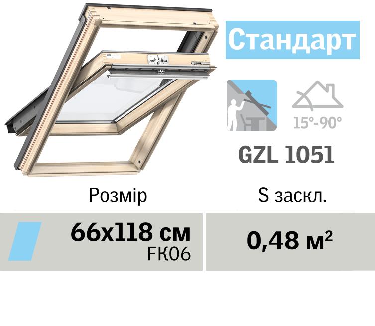 Мансардне вікно VELUX Стандарт (верхня ручка, 66*118 см)