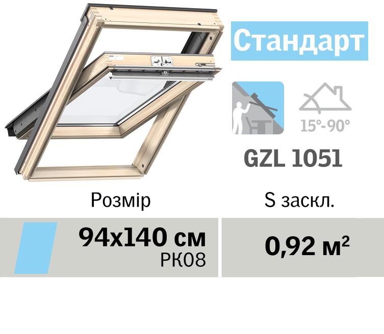 Мансардне вікно VELUX Стандарт (верхня ручка, 94*140 см)