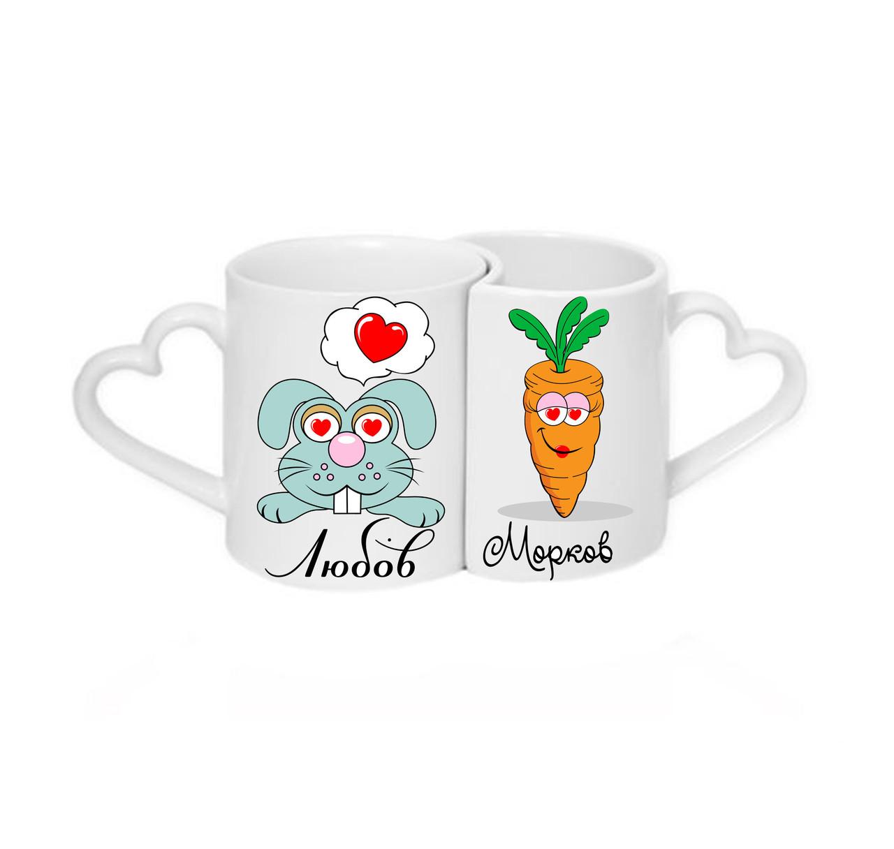 """Парные чашки """"Любов...Морков"""""""