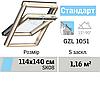 Мансардне вікно VELUX Стандарт (верхня ручка, 114*140 см)