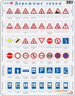 Пазл 'Знаки дорожного движения' (123816)