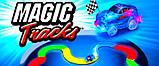 Гоночный трек конструктор Magic Tracks 220 деталей, фото 3