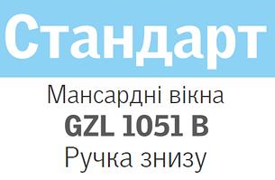 Мансардні вікна VELUX GZL 1051B (Нижня ручка)