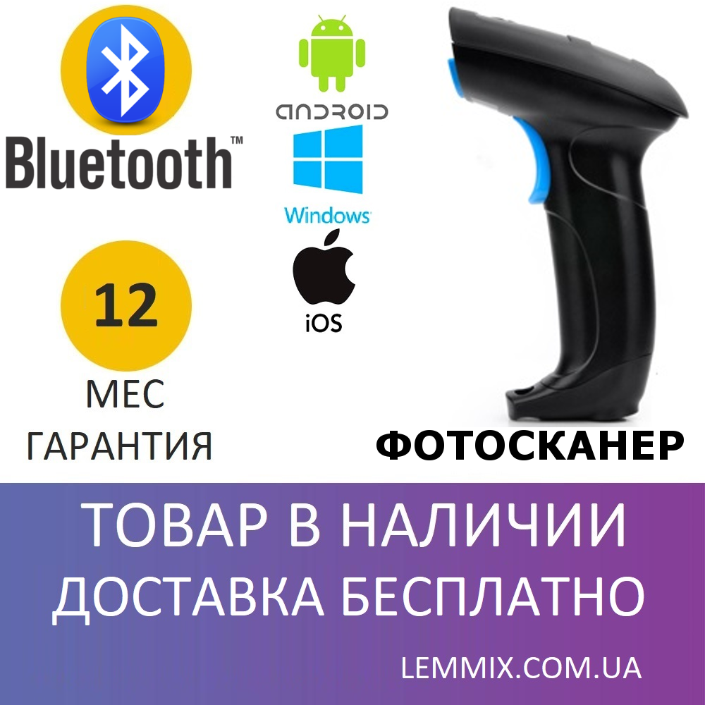 Bluetooth сканер штрих кодов HERO JE H220B