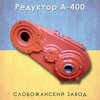 Крановый вертикальный редуктор А-400. Все передаточные числа А 400.