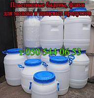 Бидон пластиковый для мёда, молока и пищевых продуктов