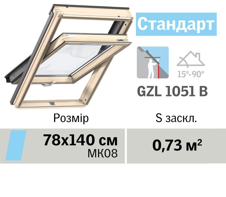 Мансардне вікно VELUX Стандарт (нижня ручка, 78*140 см)