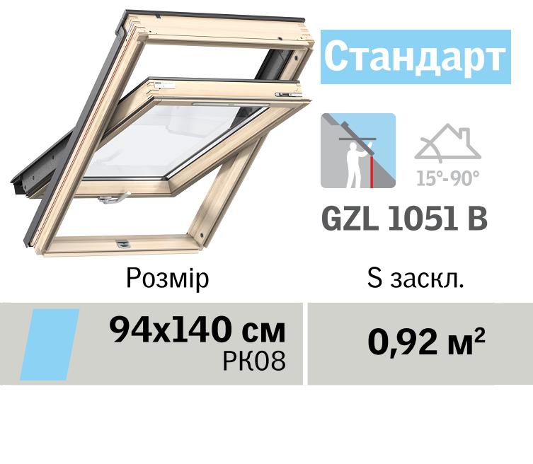 Мансардне вікно VELUX Стандарт (нижня ручка, 94*140 см)