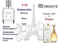 """Французские духи Prouve #19 Christian Dior J""""adore modmiks.com.ua, фото 1"""