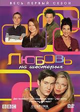 DVD-диск Любов на шістьох (BBC, 1 сезон) (США, 2000)