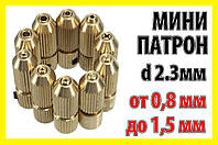 Цанговый патрон вал 2.3мм сверло 0,8 - 1,5 цанга электро дрель мини дрель Dremel
