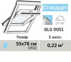 Мансардне вікно VELUX Стандарт (Вологостійке, верхня ручка, 55*78 см)