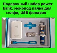 Подарочный набор power bank, монопод палка для селфи, USB фонарик