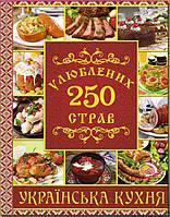 250 улюблених страв. Українска кухня. Червона