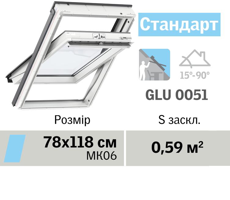 Мансардне вікно VELUX Стандарт (Вологостійке, верхня ручка, 78*118 см)