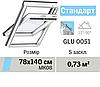 Мансардне вікно VELUX Стандарт (Вологостійке, верхня ручка, 78*140 см)