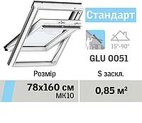 Мансардне вікно VELUX Стандарт (Вологостійке, верхня ручка, 78*160 см), фото 1