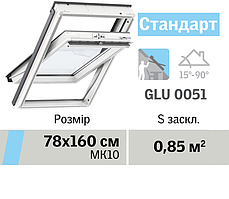 Мансардне вікно VELUX Стандарт (Вологостійке, верхня ручка, 78*160 см)