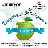 18-20 апреля 2018 в Киеве ДЕГУСТАЦИЯ эко-вкусняшек ТМ Spektrumix