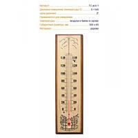 Термометр для сауны №1
