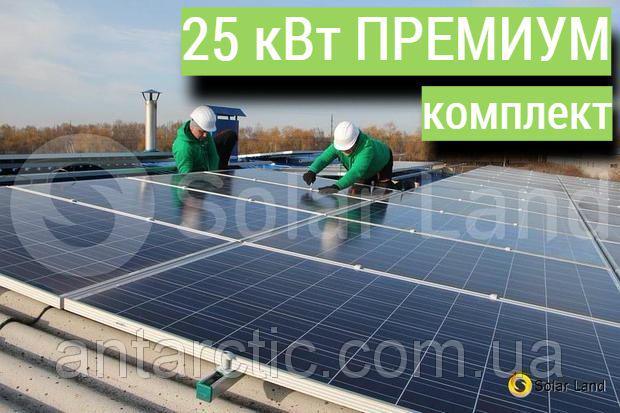 25 кВт ПРЕМІУМ комплект, мережева сонячна електростанція під ключ, потужністю 25000 Вт