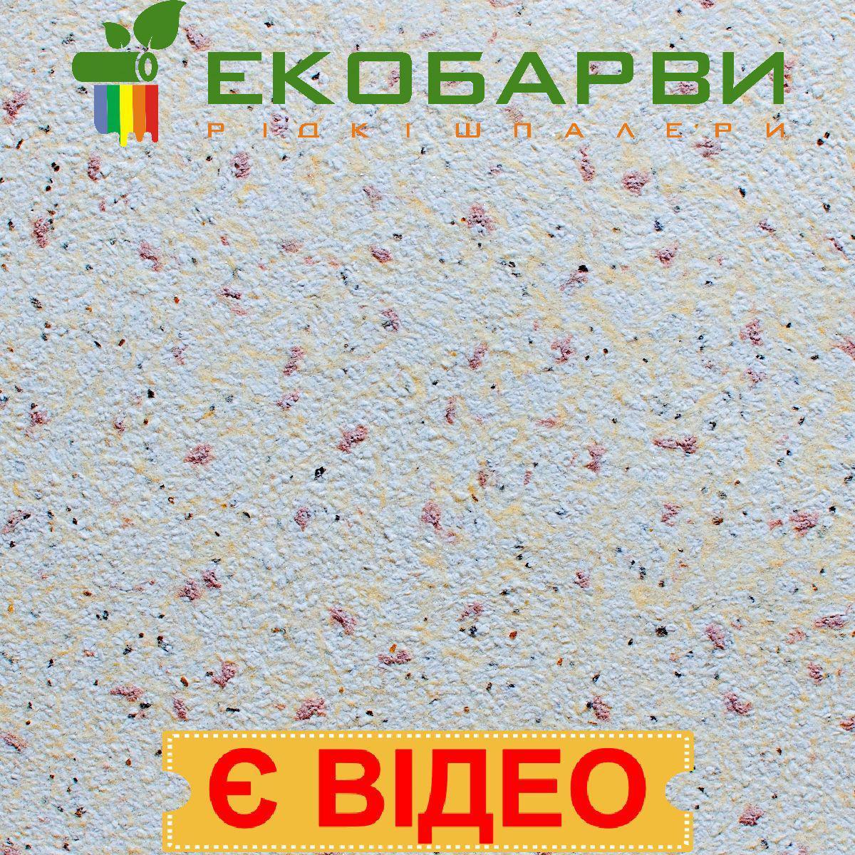 Жидкие обои Экобарвы Лайт Плюс LP-05-617