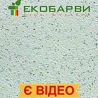 Жидкие обои Экобарвы Лайт Плюс LP-25-669