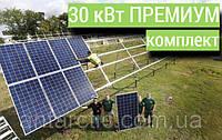 30 кВт ПРЕМИУМ комплект, сетевая солнечная электростанция под ключ, мощностью 30000 Вт
