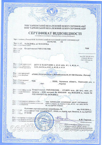 Сертификация строительной продукции сендвич-панелей , фото 2