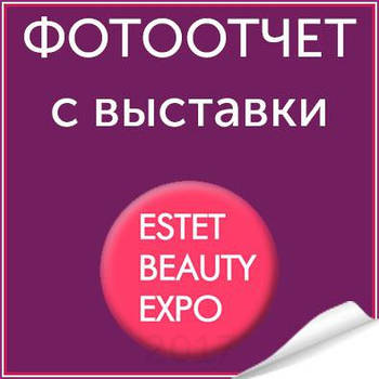 Фото и видео. Отчет с выставки Estet Beauty Expo - 2018