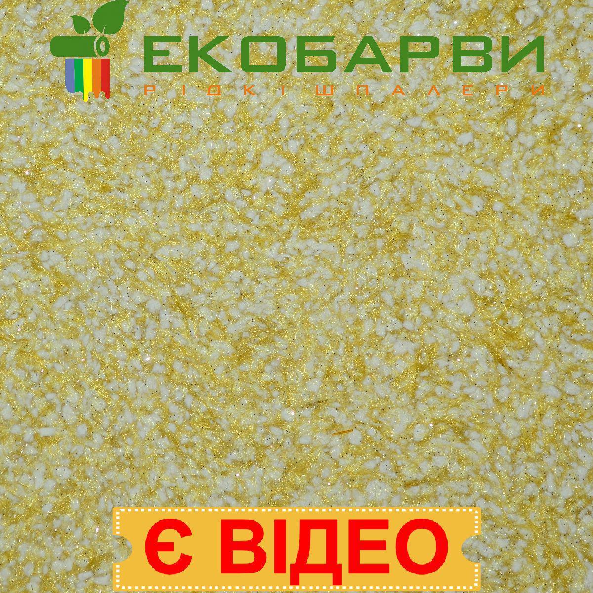 Жидкие обои Экобарвы Лайт L-05-2