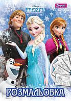 """Раскраска А4 """"Frozen 3"""", 12 стр"""