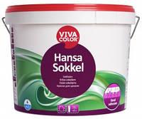 Краска для цоколя Vivacolor Hansa Sokkel Виваколор Ханза Цоколь, база С, 9 л