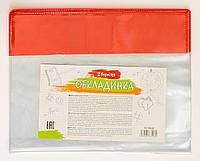 Обложка для тетрадей PVC (34,9см*21см), 50 мкм, с цветным клап