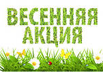 ВЕСЕННЯЯ АКЦИЯ от KIEV-IT.COM