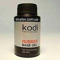 Коди база Kodi Rubber Base (Каучуковое покрытие) 30мл