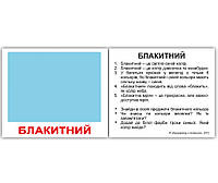"""Картки Домана """"Кольори"""" з фактами МІНІ 40шт"""