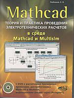 Mathcad. Теория и практика проведения электротехнических расчетов в среде Mathcad и Multisim. Любимов Э.В.