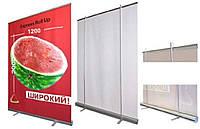 Roll-Up 120Х200 ПРЕМИУМ рекламные конструкции. Рекламные конструкци Киев