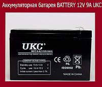 Аккумуляторная батарея BATTERY 12V 9A UKC