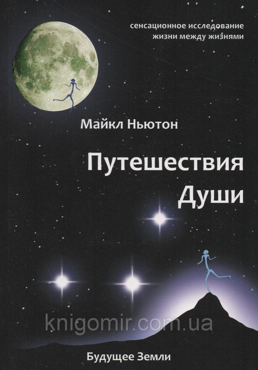 Путешествия Души. Майкл Ньютон.