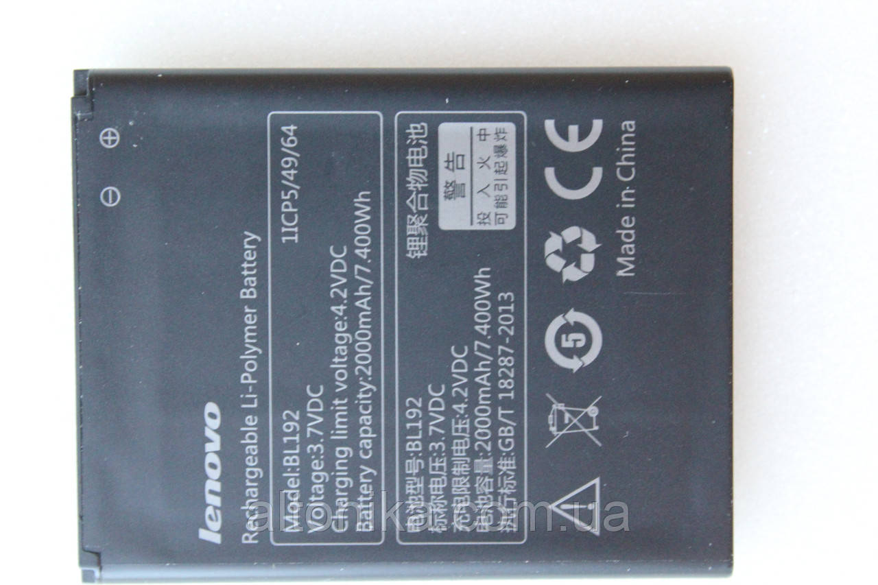 Аккумулятор Lenovo A680 Battery (BL192)